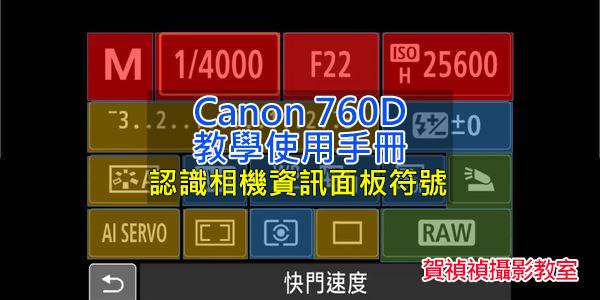 11.認識相機資訊面板符號 V1.0.jpg