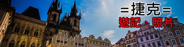 捷克.jpg