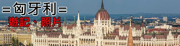 匈牙利.jpg