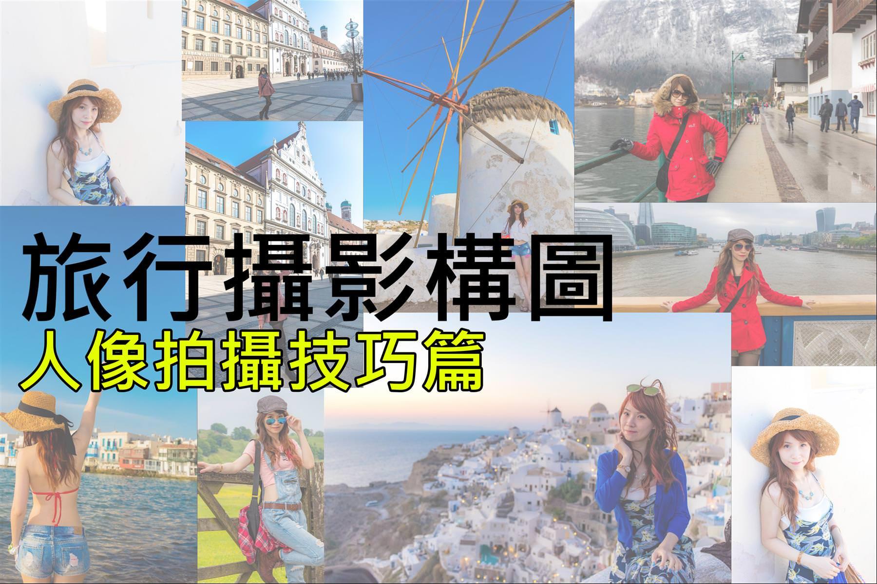 旅行攝影構圖