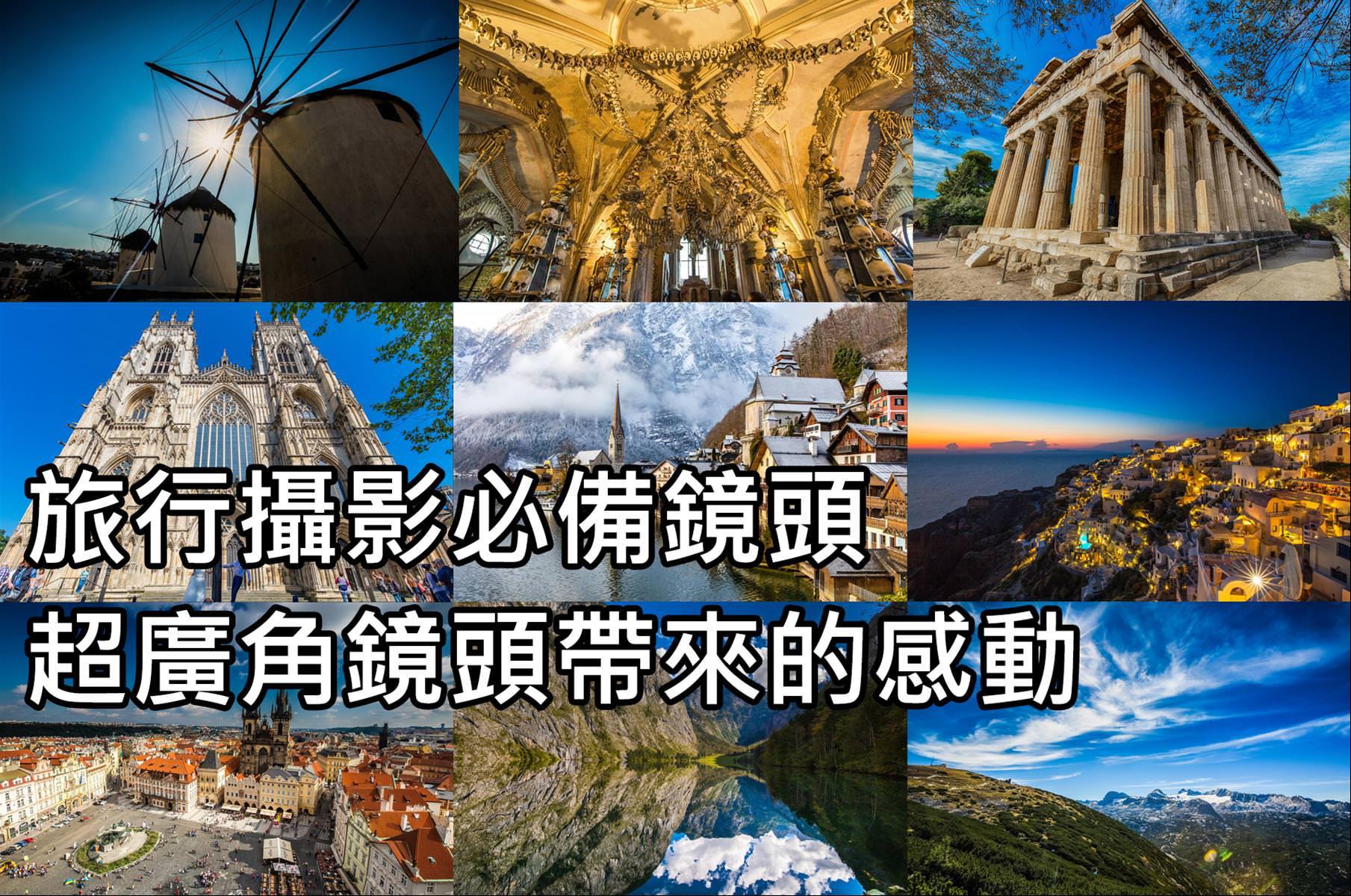 出國旅行必備鏡頭