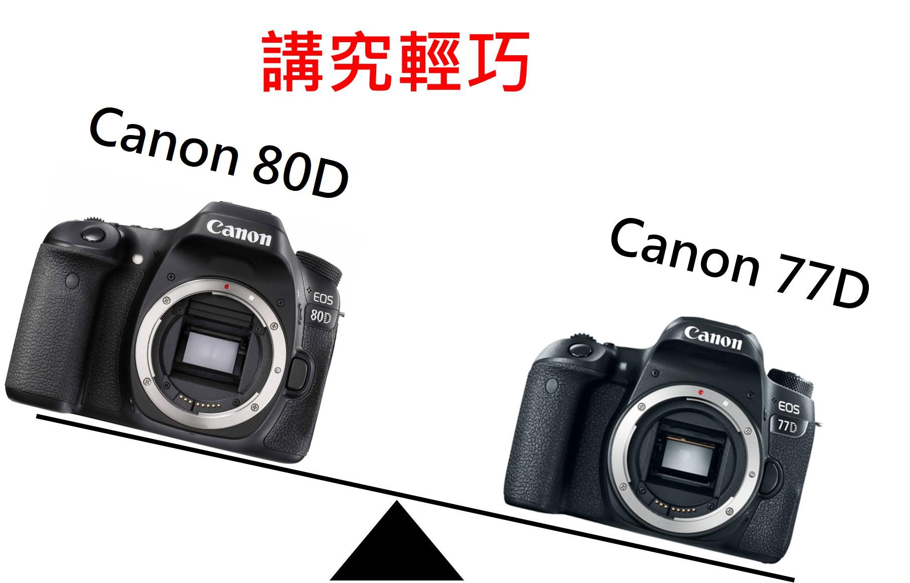 Canon 80D 與77D 的差別? Canon 新機80D / 77D / 800D 採買指南