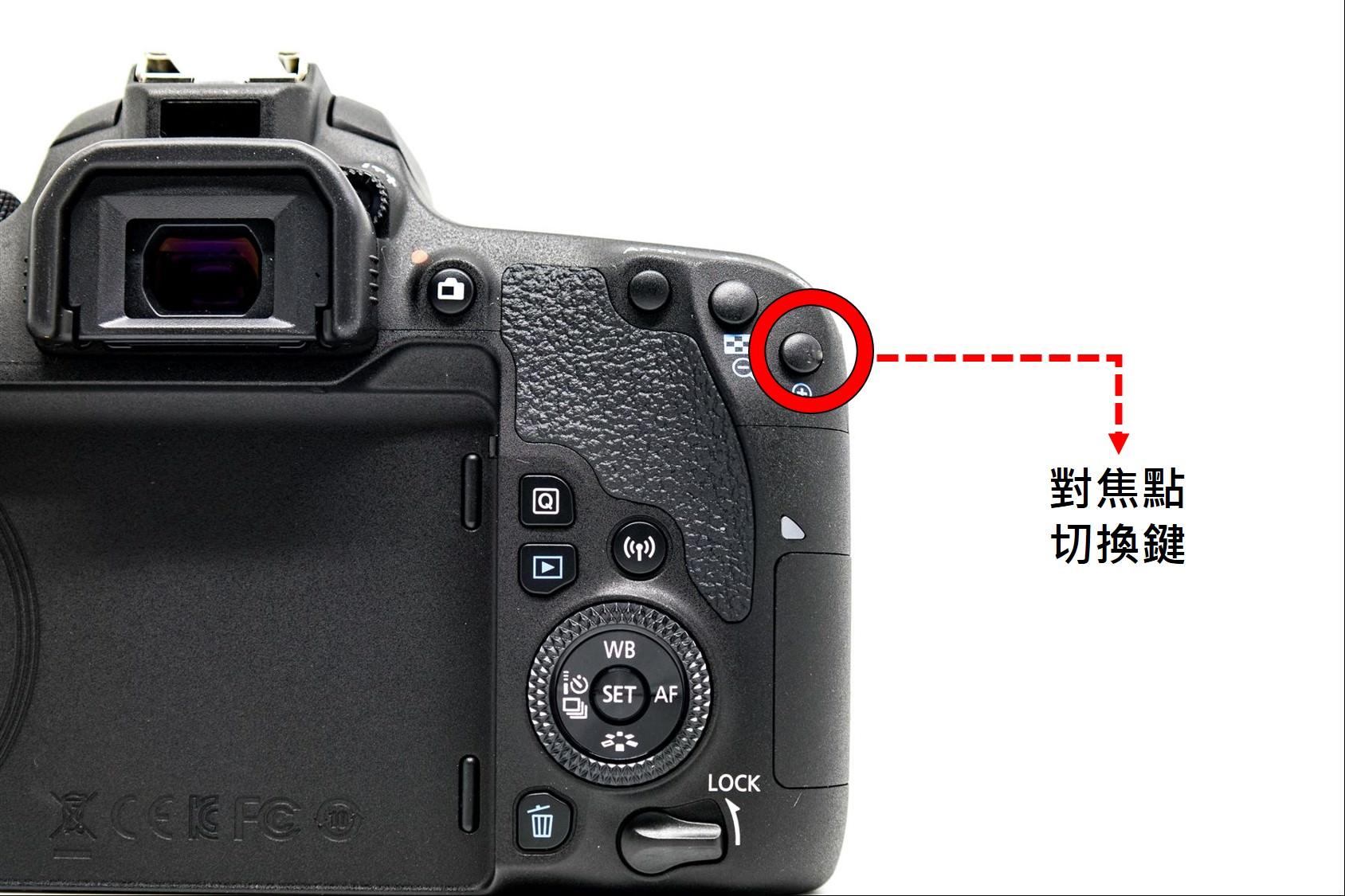 Canon 77D 對焦教學