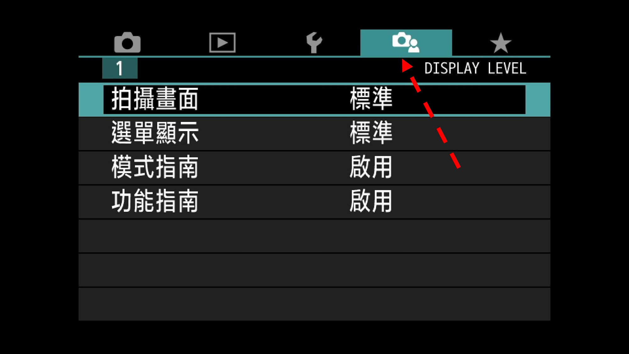 Canon 77D 新手引導