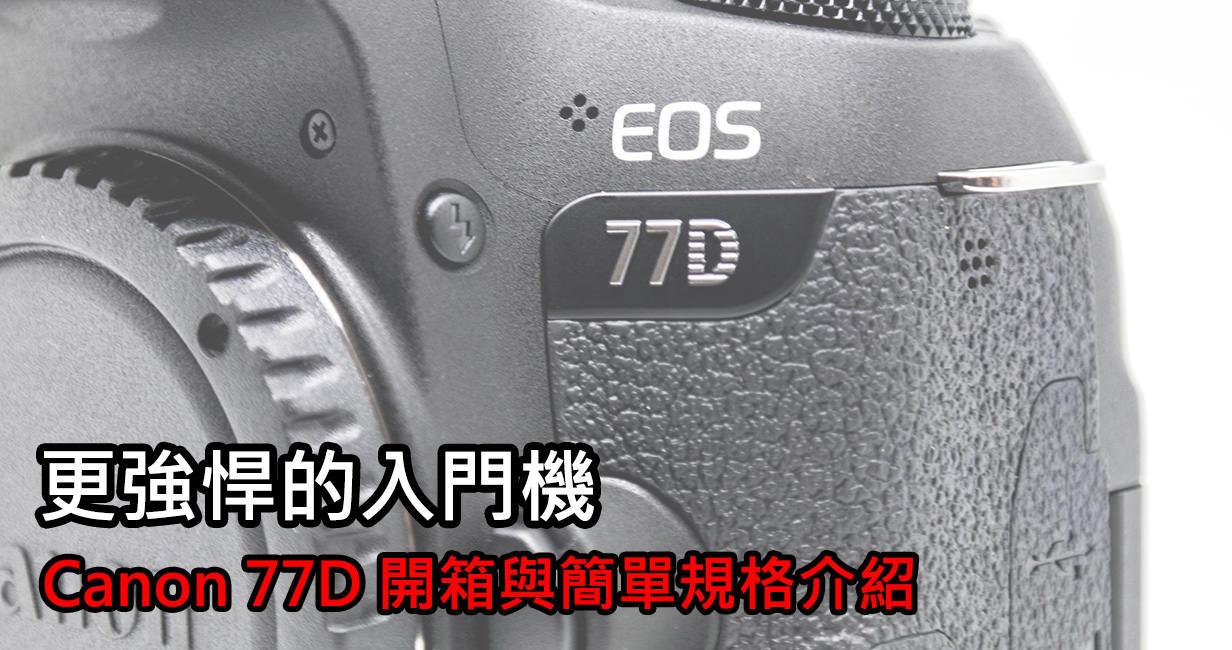 Canon 77D 使用教學