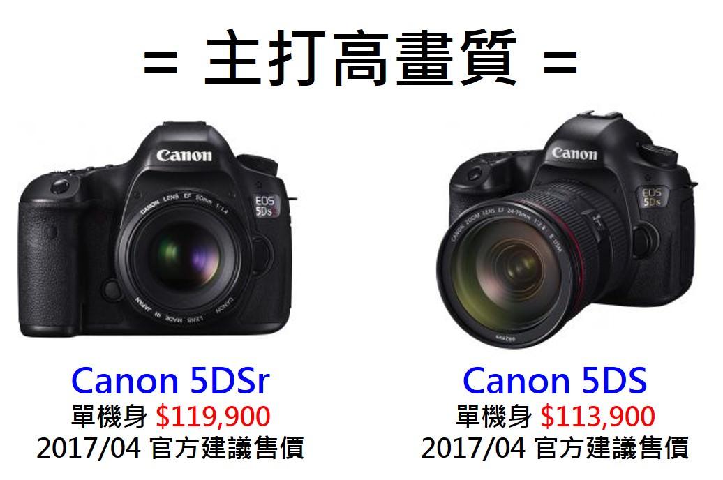 canon 相機推薦