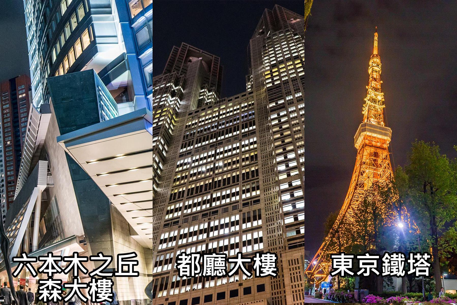 東京夜景推薦
