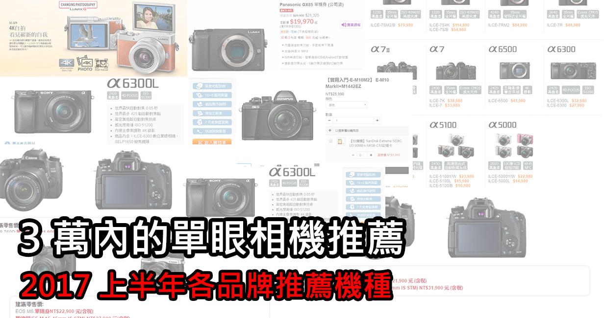 2017 單眼相機推薦