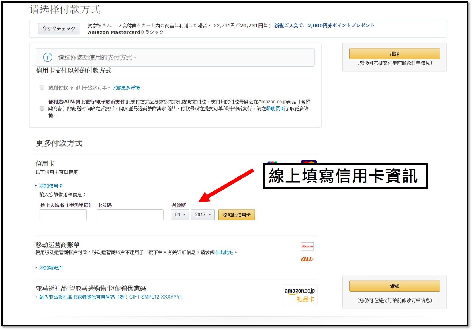 Amazon JP教學