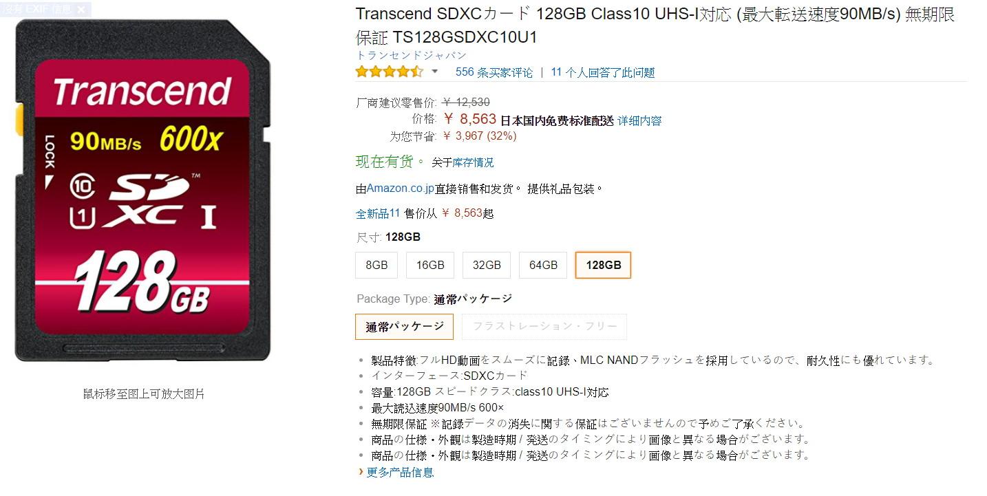 Amazon JP 購物