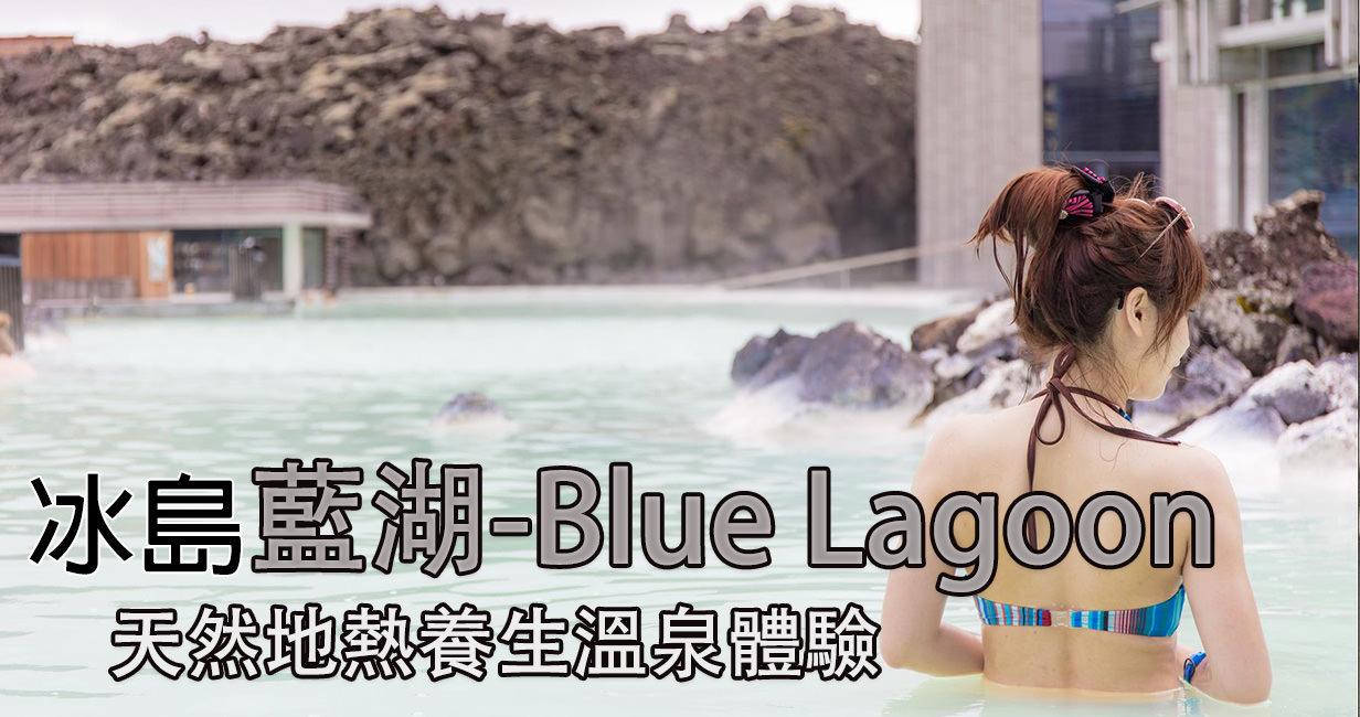 藍湖 BLUE LAGOON