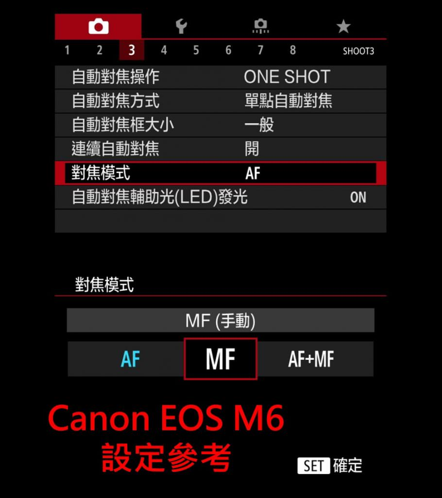 canon 手動對焦無限遠