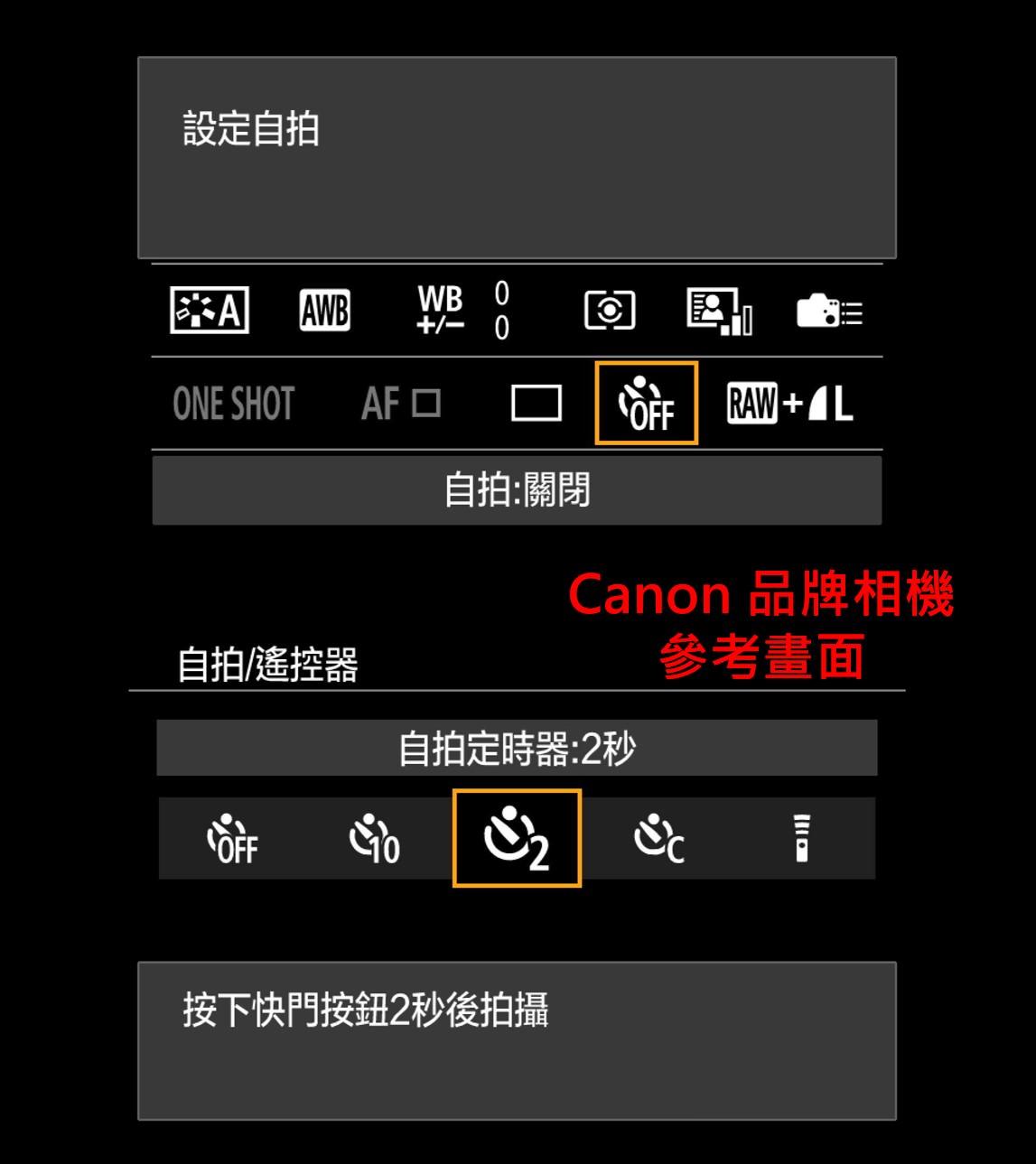 拍攝極光相機設定