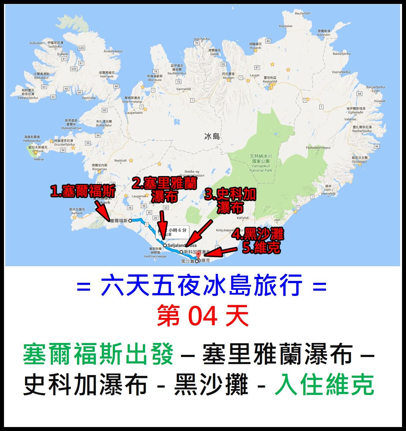 冰島 6 天 5 夜行程規畫