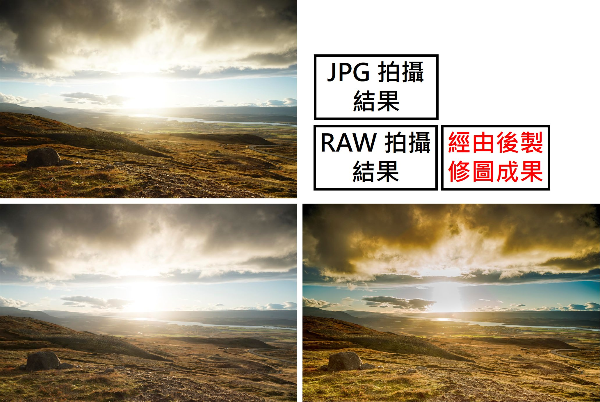 相機直出 JPG