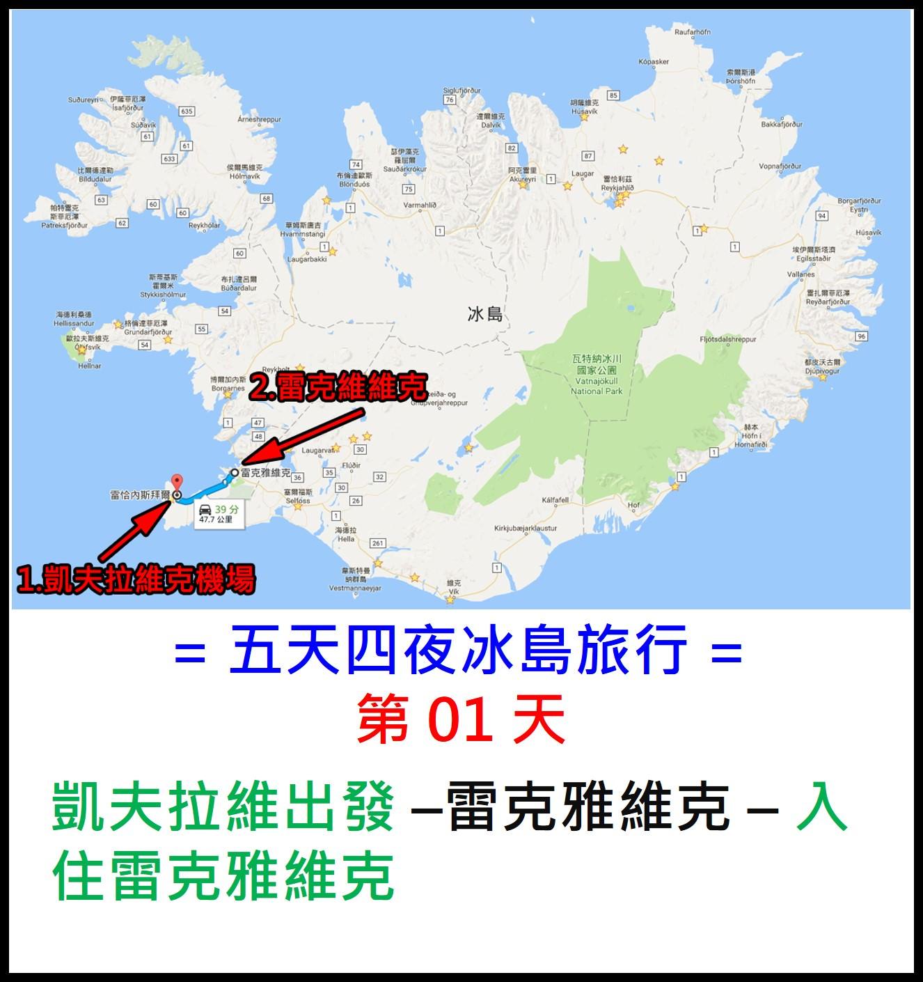 冰島 5 天 4 夜行程規劃