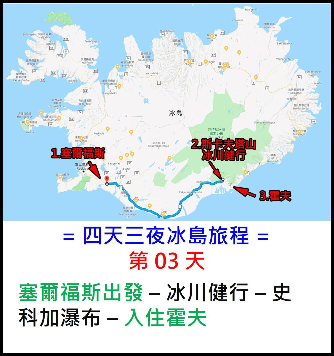 冰島 4 天 3 夜行程規劃