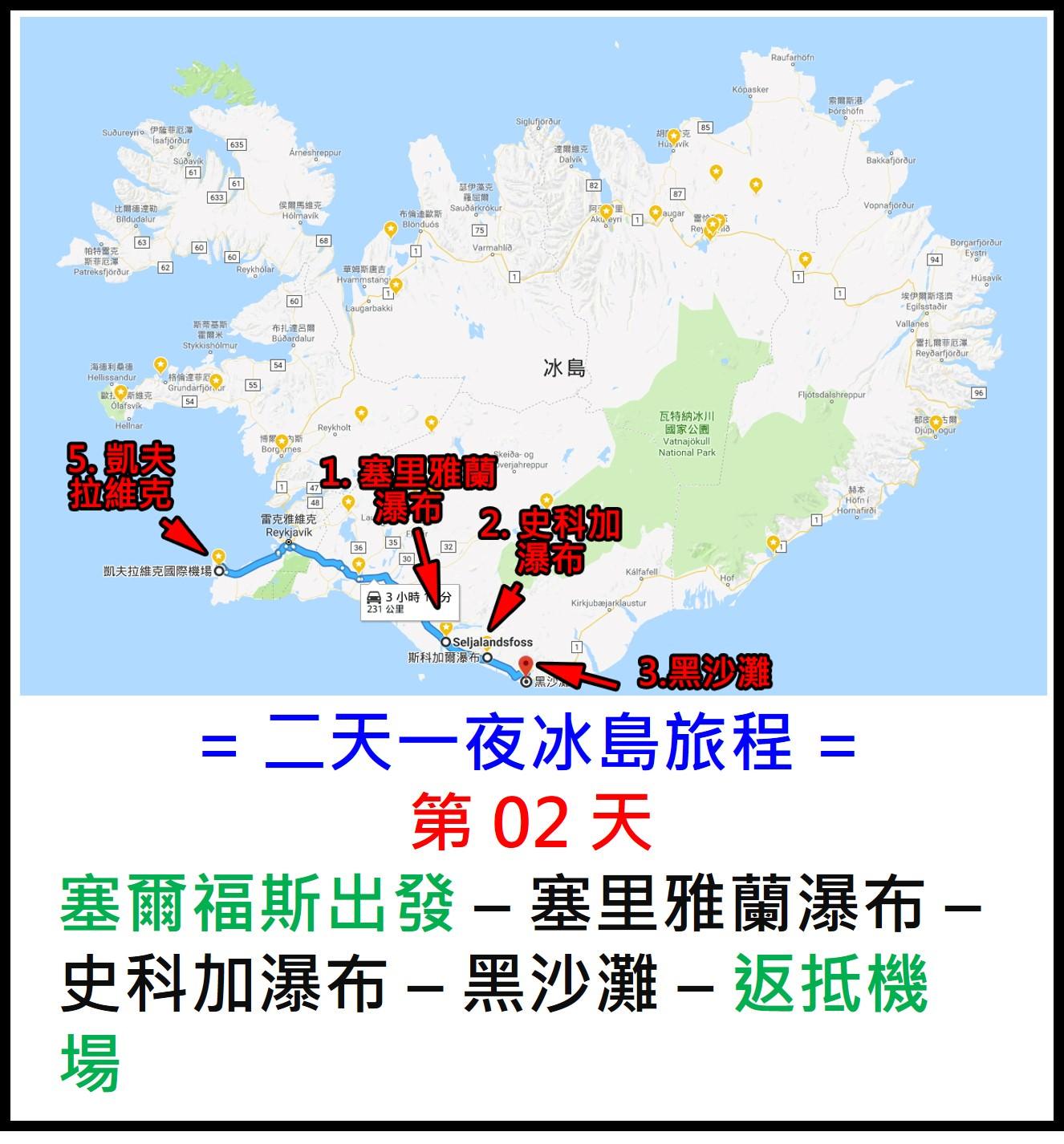 冰島 2 天 1 夜行程規劃