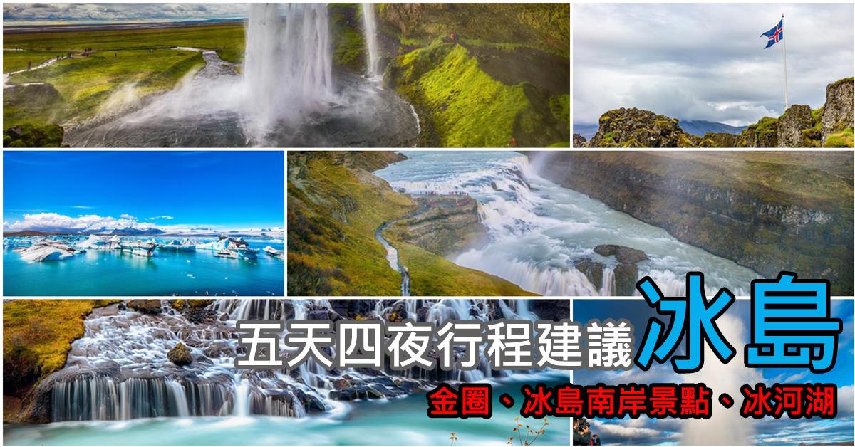 冰島自由行程