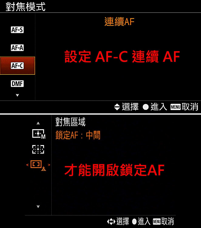 鎖定 AF 對焦