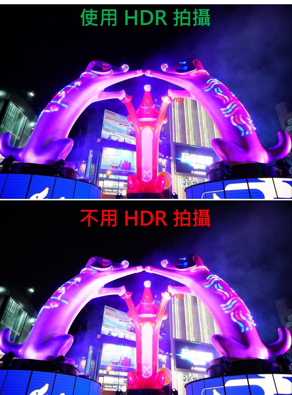 相機 HDR