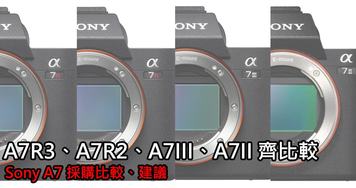 Sony A7 比較購買推薦