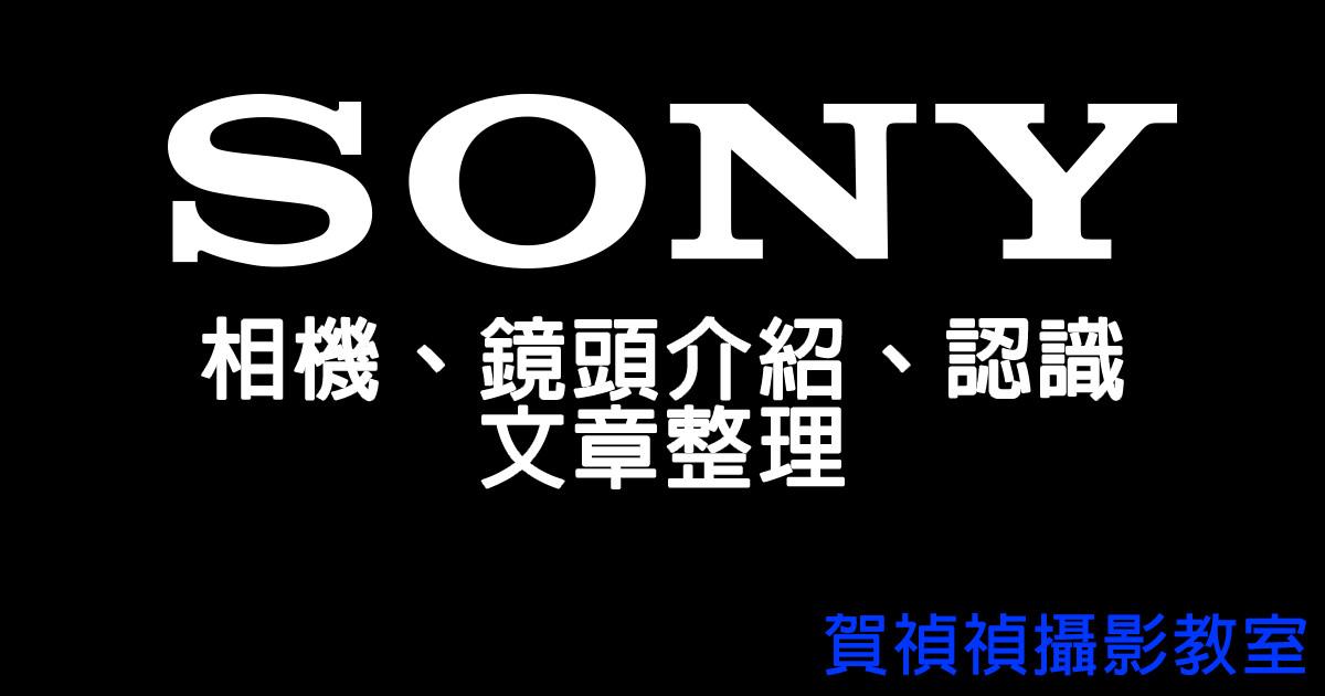 Sony 相機鏡頭介紹