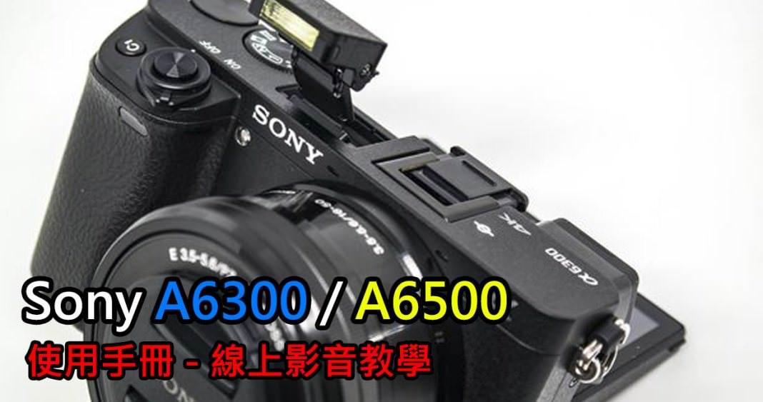 Sony 相機教學