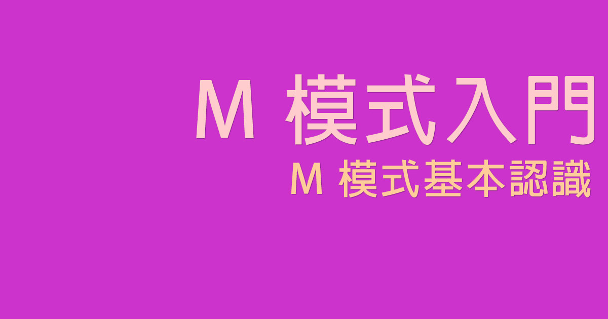 什麼是 M 模式