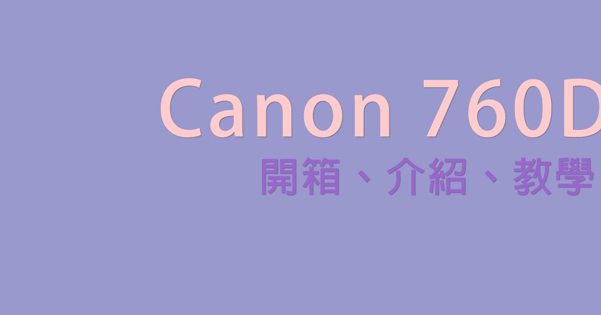 Canon 相機教學