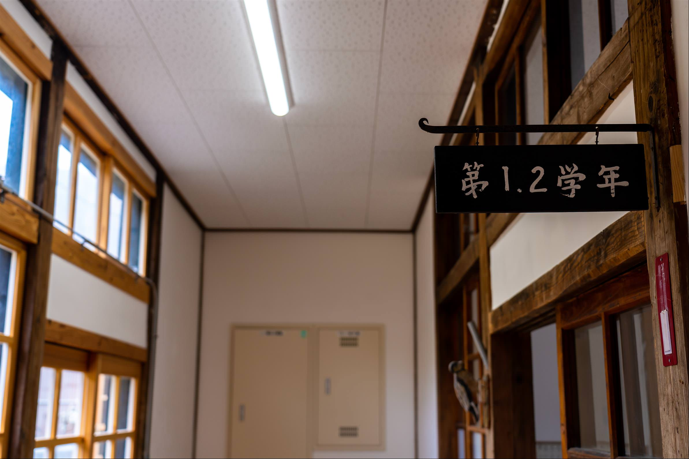 旧喰丸小學校