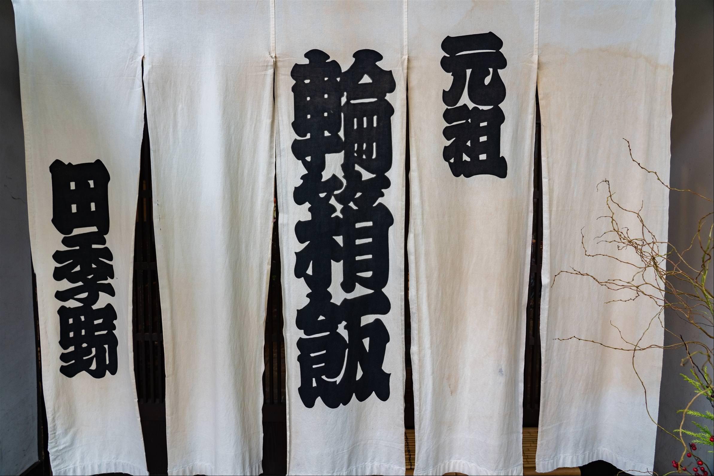 元祖輪箱飯田季野