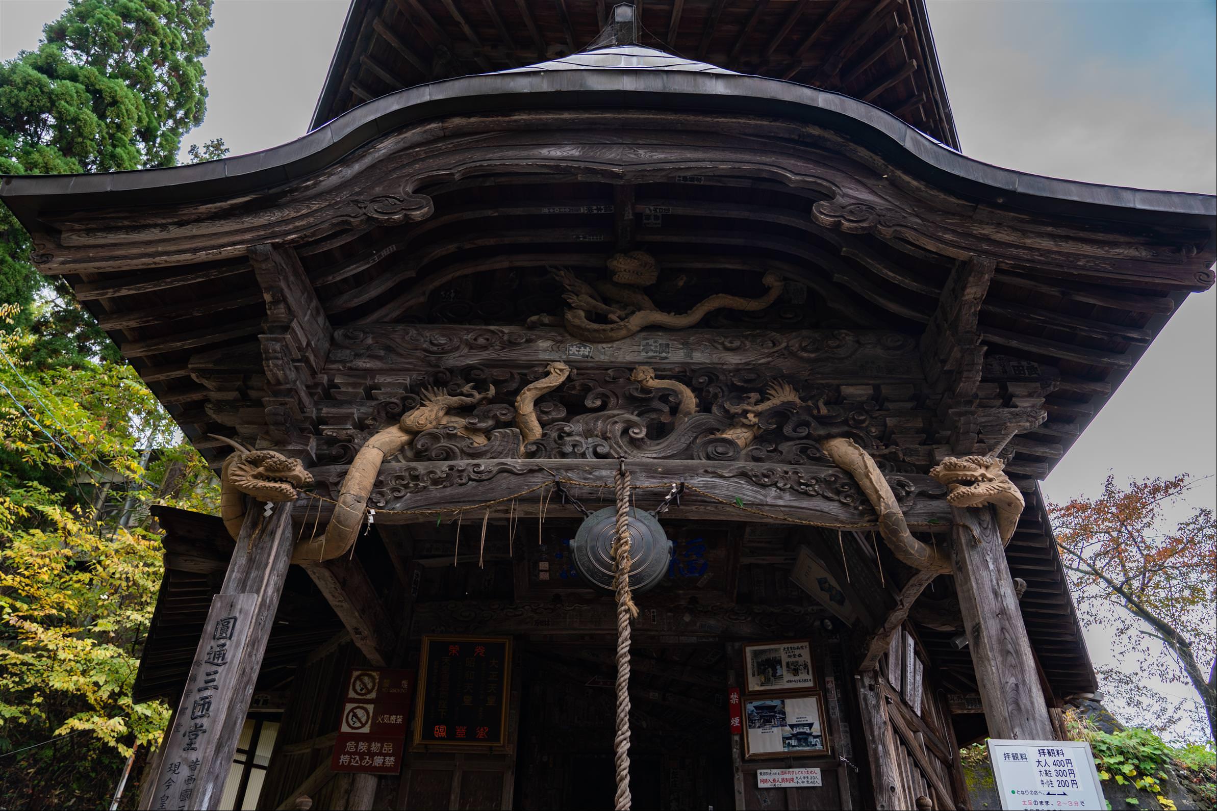 會津榮螺堂