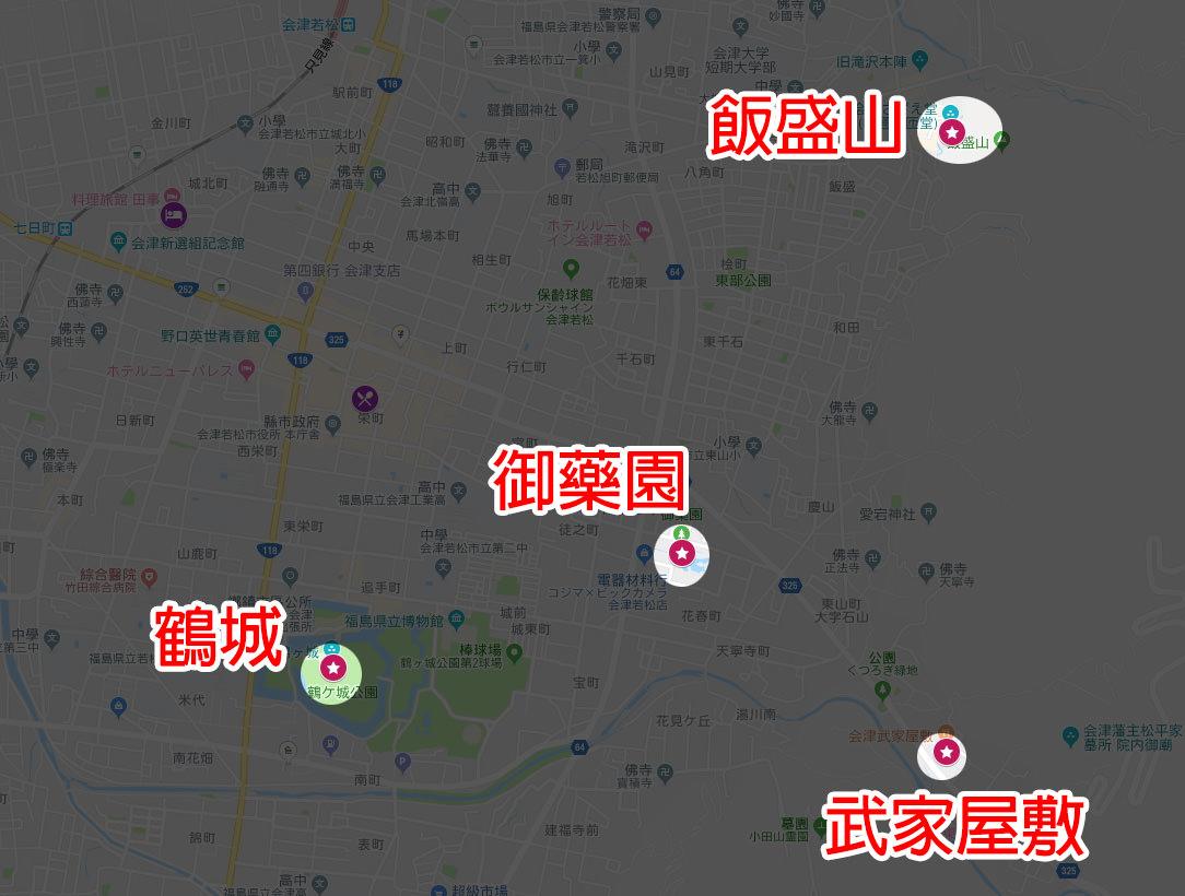 會津若松景點