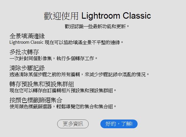 Lightroom 全景填滿邊緣