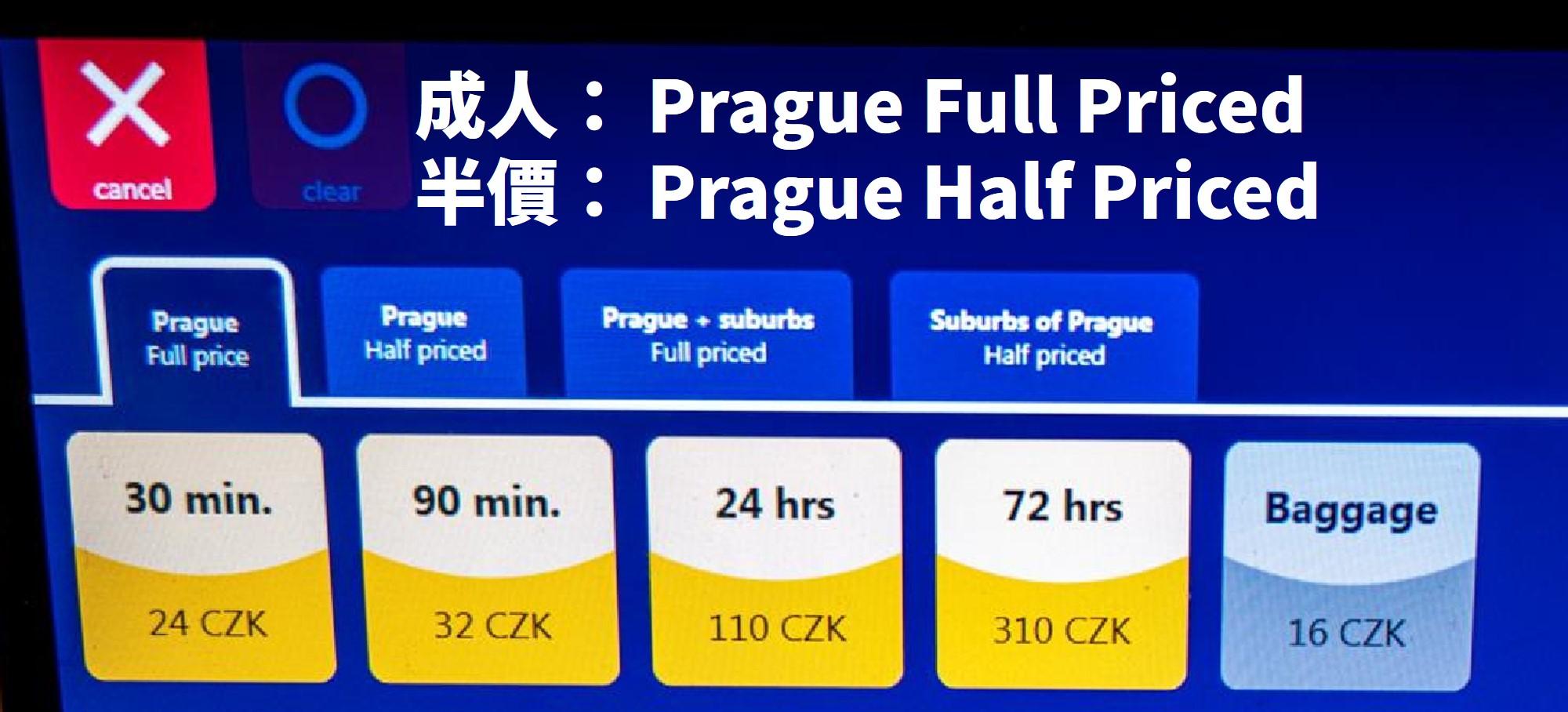 布拉格交通